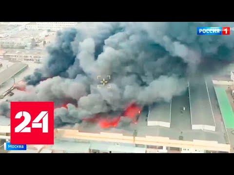 Пожар на Варшавском шоссе: есть угроза обрушения горящего здания - Россия 24