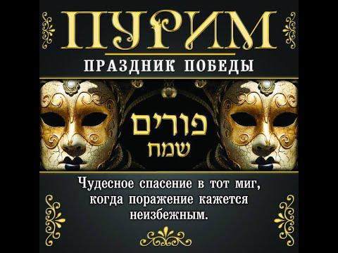 #Пурим Фильм о царице Есфирь, спасении народа Израиля! Ночь с королем. #ХагПуримСамеах חג פורים שמח