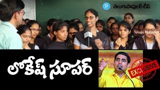 Girl Student praises AP IT Minister Nara Lokesh | Political Public Talk | Vijayawada