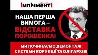 МАРШ ЗА МАЙБУТНЄ. Львівське Віче, 18 лютого 2018 р.