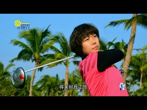北京私人高尔夫女教练 / The personal trainer of Beijing golf clubs