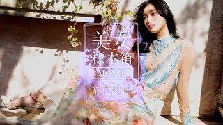篠山紀信 美女標本箱 MOVIE  林田岬優 thumbnail