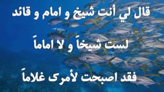 کنت میتا فأصبحت حیا - مولانا جلال الدين الرومي