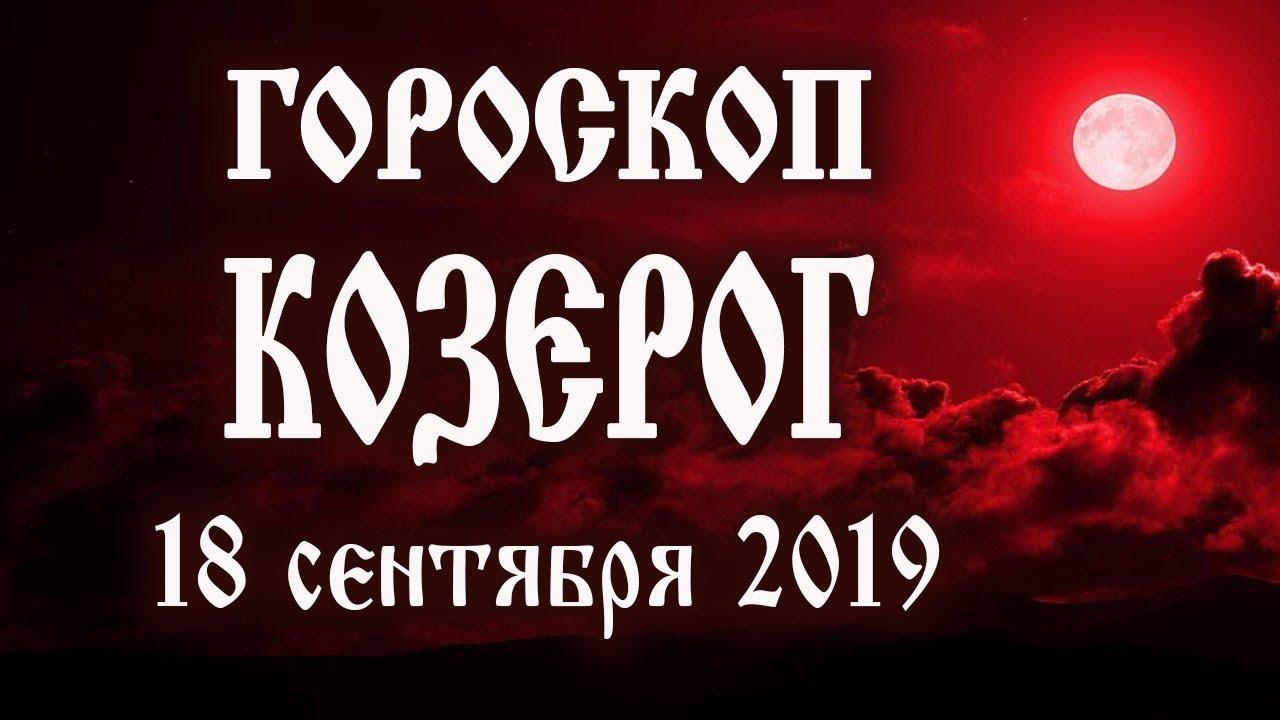 Гороскоп на сегодня 18 сентября 2019 года Козерог ♑ Что нам готовят звёзды в этот день