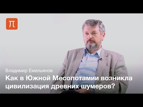 Проблема происхождения шумерской цивилизации - Владимир Емельянов / ПостНаука