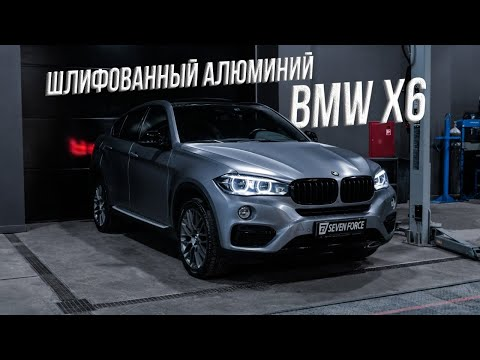 BMW X6 в шлифованном алюминии! Забронировали X7 и зашумили MB Vito