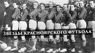 Звезды красноярского футбола. Первый матч.