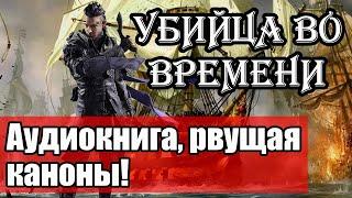 Часть 10: Убийца во времени: Колониальные войны! Аудиокнига, фантастика на русском!