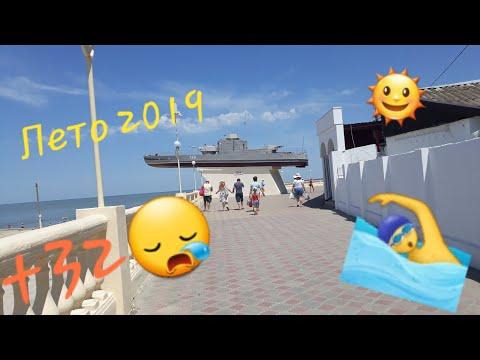 Лето 2019 Приморско-Ахтарск