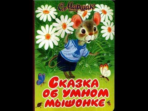 Сказка об умном мышонке. С. Маршак  Стихи детям