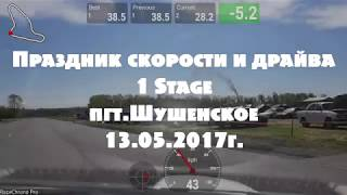 1 этап Праздник скорости и драйва [13.05.2017]