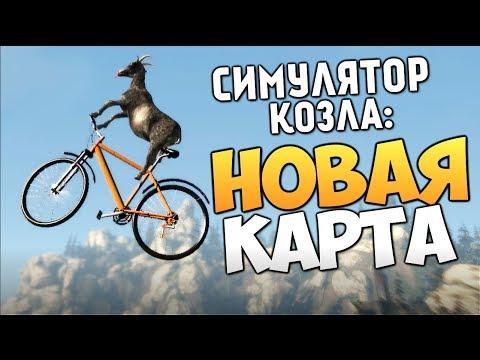 Симулятор Козла - НОВАЯ КАРТА! (УГАР!)
