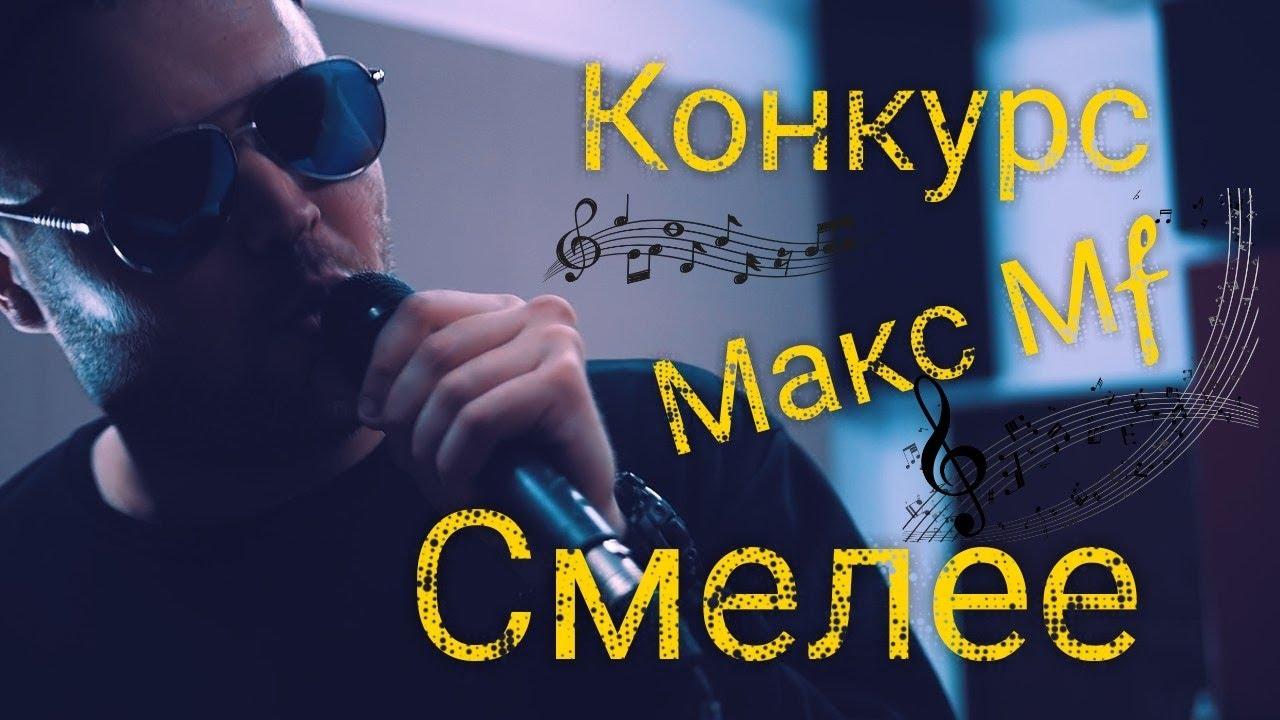 Макс MF  СМЕЛЕЕ БЕЛАРУСЬ