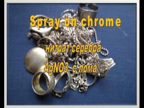 Нитрат серебра AgNO3 из ювелирного лома.