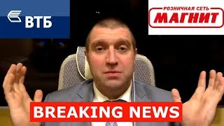Дмитрий ПОТАПЕНКО - ВТБ доит Магнит. Где бензин?