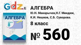 № 560- Алгебра 8 класс Макарычев