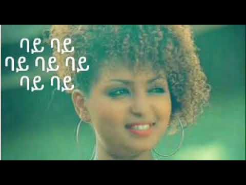 Heran Gedion ባይ ባይ Lyrics New Ethiopian Music 2018 By Dj Ab thumbnail