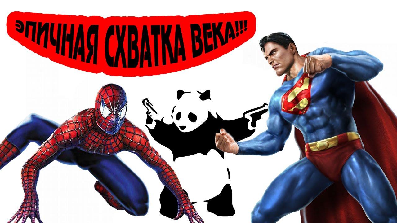 Смотреть противостояние супермен против человека паука фото 307-297