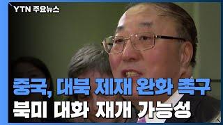 """中, 대북 제재 완화와 대화 촉구...美 """"中…"""