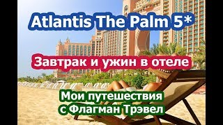 ОАЭ. Atlantis The Palm 5*- Завтрак и ужин / питание в номер при раннем выезде. Мои поездки с Флагман