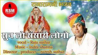 #सुणजो संसारी लोगों#RAJARAM JI BHAJAN2020।।Raju Suthar।।