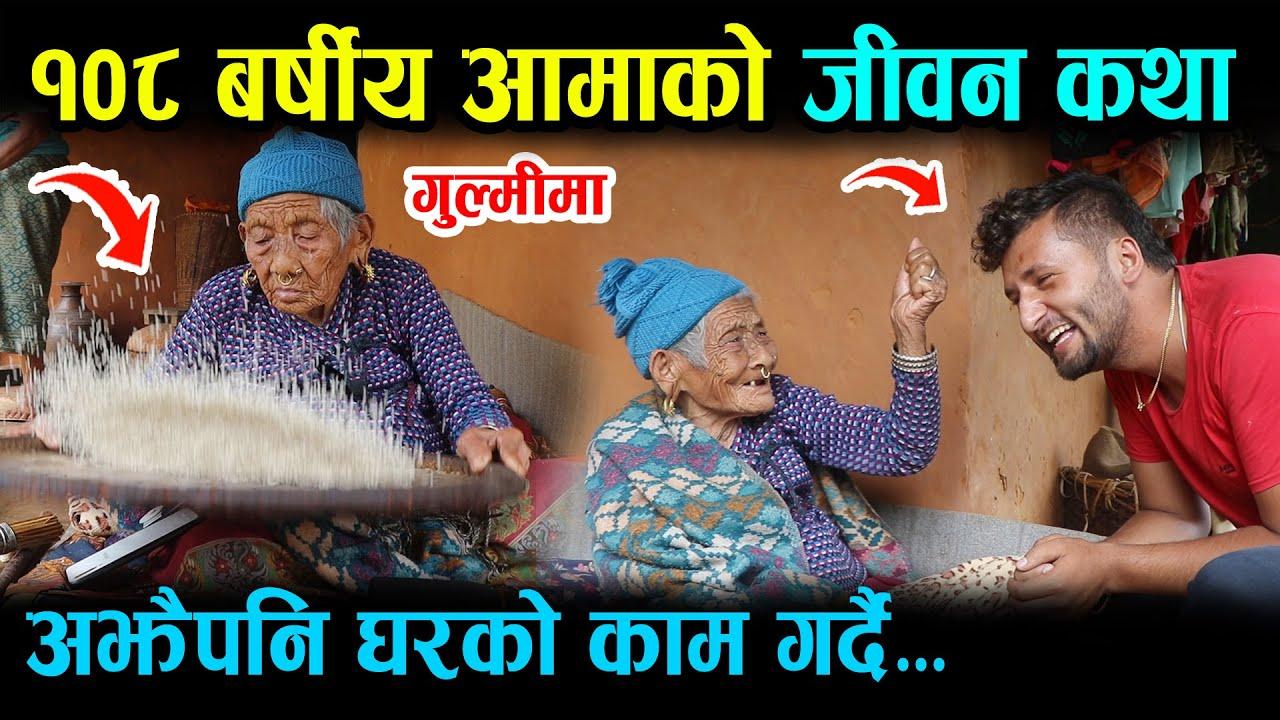 १०८ बर्षकि बुढी आमाको जीवन कथा , अझै पनि गीत संगै घरको काम गर्दै 108 Years Old Mother Nepal Gulmi