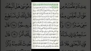 15-juz 20-sahifa Qur'on tilovati