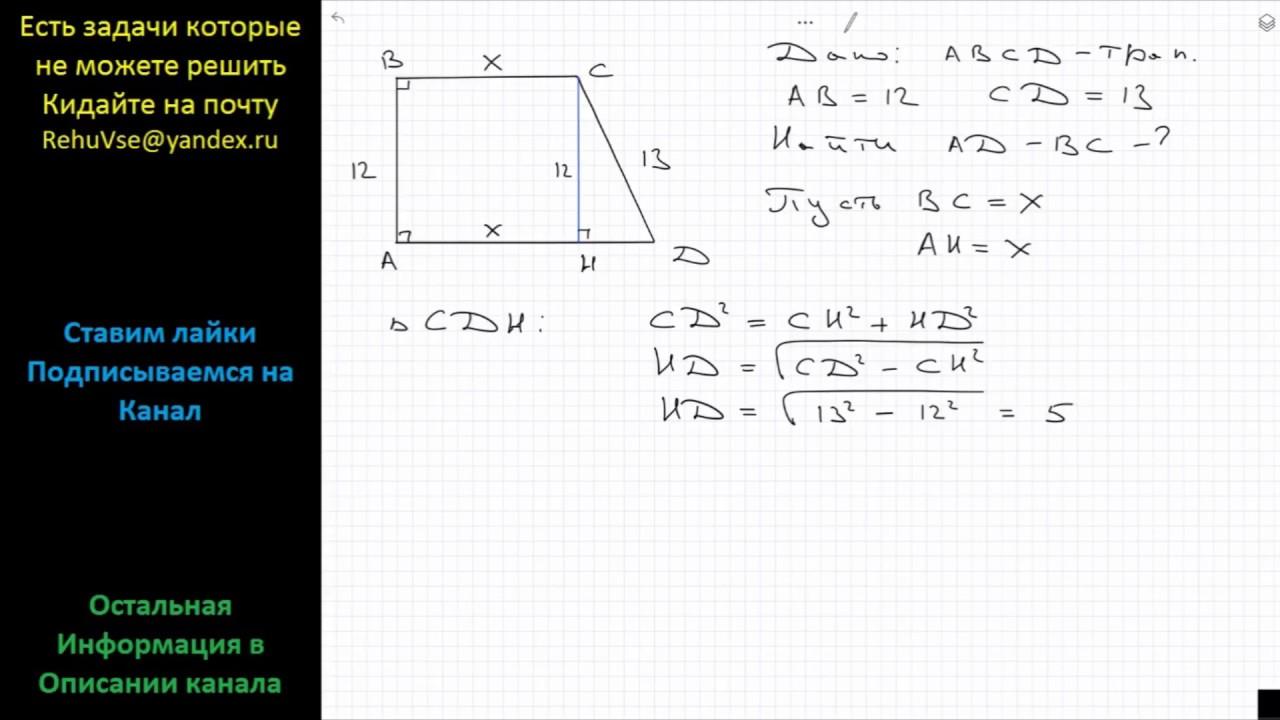 Решение задач по геометрии стороны трапеция алгоритмическое обеспечение решения задач
