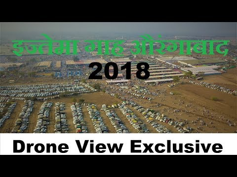 इज्तेमा गाह औरंगाबाद| Ijtema Aurangabad INDIA 2018