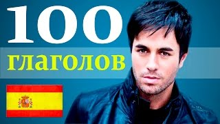 100 глаголов Испанского языка за 30 минут. Как Запомнить Испанские слова . Готовые Ассоциации !!!