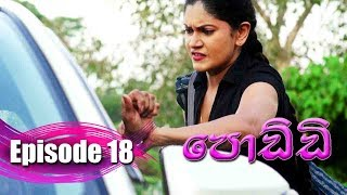 Poddi - පොඩ්ඩි | Episode 18 | 09 - 08 - 2019 | Siyatha TV Thumbnail