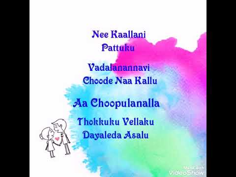 Samajavaragamana Song Lyrical  Sid Sriram  Ala Vaikuntapuramulo