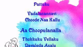 Samajavaragamana song lyrical || Sid Sriram || Ala vaikuntapuramulo ||