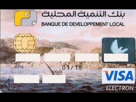 بشرى لهواة التسوق الإلكتروني في الجزائر Hqdefault