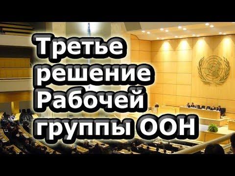 ООН приняла решение, касающееся 18 Свидетелей Иеговы в России | Новости от 25.05.2020