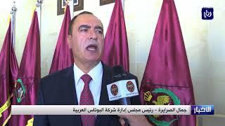 اتفاقية تعاون بين قوات الدرك وشركة البوتاس العربية - (2-10-2017)