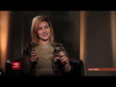 بتوقيت مصر : لقاء خاص مع مديرة البرامج بمركز المرأة عن العنف الأسري في مصر  - 16:53-2018 / 9 / 15