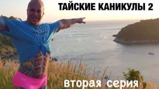 ТАЙСКИЕ КАНИКУЛЫ 2 / серия 2