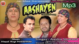 Traditional Pahari Song | Aashayen | Aasha Sharma | Vimal Negi | Official Audio