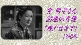 原 節子さん20歳の時の主演作品です。 「嫁ぐ日まで」昭和15年(1940年)3...