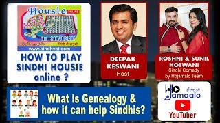 Sindhi Sadaeen Shahukar Ep #29 by Radio Sindhi - Monday, 8:10pm IST