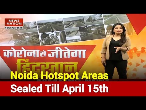 Khabar Cut2Cut: Hotspot Areas In Noida Sealed Till April 15th | News Nation