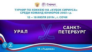 Хоккейный матч. 18.07.19. «Урал» - «Санкт-Петербург»
