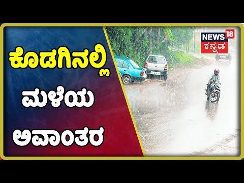 Karnataka Weather Report July 6: Kodagu, Chikmagalur To Receive Heavy Rainfall