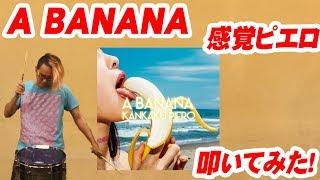 しっかりバナナに捕まって! Twitter : @ENOMETAL_inc Instagram : http...