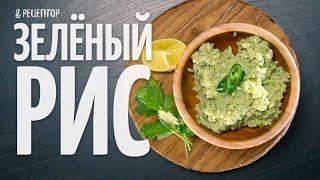 Мексиканский зелёный рис [ Рецепты от Рецептор ]