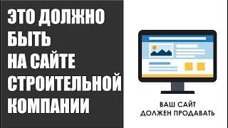 видео Что представляет собой Бизнес-сайт?