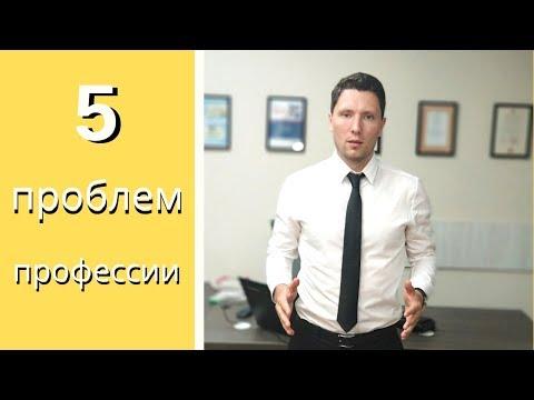 Профессия адвокат ( какие сложности тебя ждут)