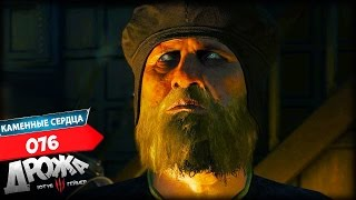 Прохождение The Witcher 3: Hearts of Stone |76| ПРОФЕССОР ШЕЗЛОК