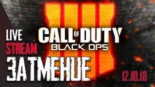 Call of Duty: Black Ops 4 Blackout - ЗАТМЕНИЕ / COD 4 1440p - БЛЭКАУТ ПУБГА?